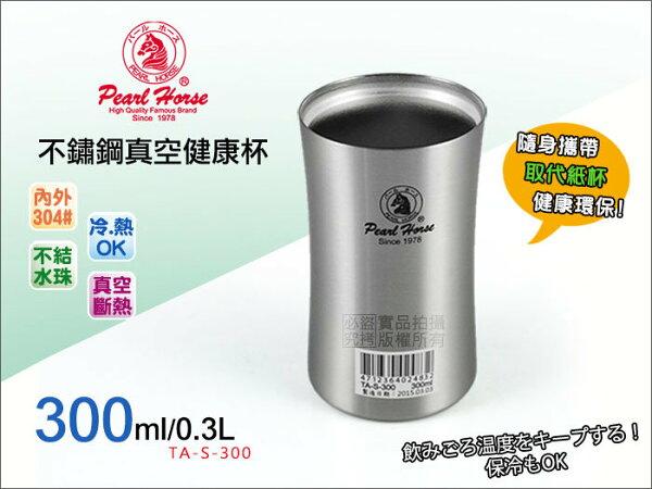快樂屋♪ 日本寶馬牌 #304不鏽鋼真空健康杯 300 cc 防燙環保小鋼杯 隨手杯 茶杯 馬克杯 咖啡杯 取代 免洗杯 玻璃杯
