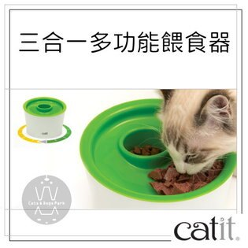+貓狗樂園+ CATIT|喵星2.0樂活。三合一多功能餵食器|$430