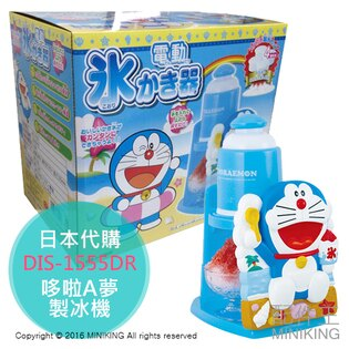 【配件王】日本代購 DIS-1555DR 哆啦A夢 電動 製冰機 冰沙機 刨冰機 剉冰機 小叮噹 雪花冰