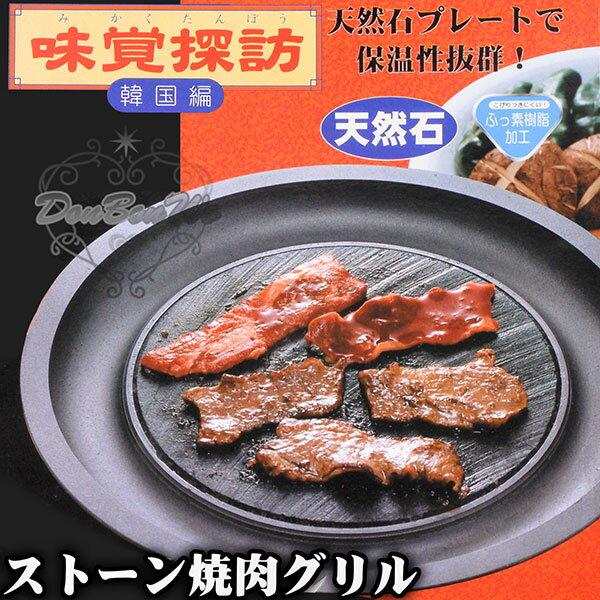 日本味覺探訪韓國篇27cm天然石燒烤盤MR-7388不沾鍋瓦斯爐可用017469海渡