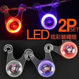 【鄉野情戶外用品店】 KAZMI |韓國| LED炫彩營繩燈2入/K6T3T006