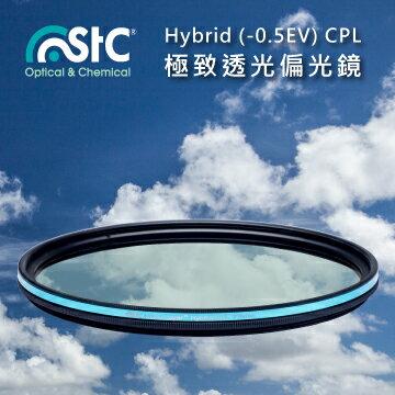(缺貨)【STC】Hybrid ( -0.5EV ) CPL 77mm 極致透光 偏光鏡