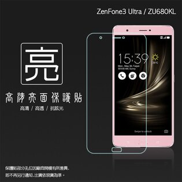 亮面螢幕保護貼 ASUS ZenFone 3 Ultra ZU680KL 6.8吋 保護貼