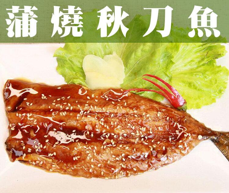 ~鮮樂GO~~調理~ 蒲燒秋刀魚 330g 包^~3片  肉質細嫩  拆封即可調理,方便美
