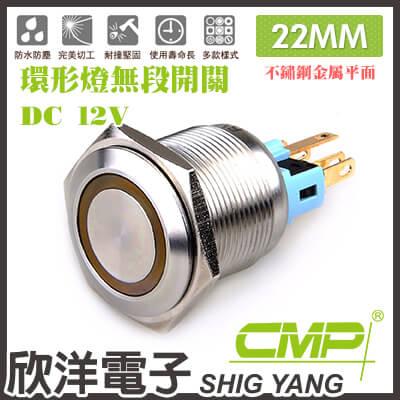 ※ 欣洋電子 ※ 22mm不鏽鋼金屬平面環形燈無段開關DC12V / S2201A-12V 藍、綠、紅、白、橙 五色光自由選購