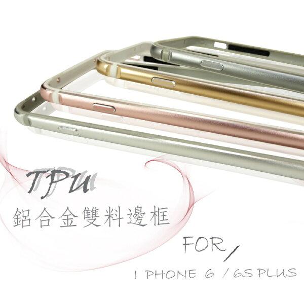 Apple iPhone 6/6S (4.7吋) TPU 鋁合金雙料邊框/保護殼/保護套/手機殼