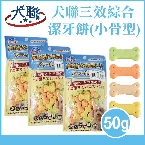 犬聯三效綜合潔牙骨(小骨型)-50g