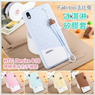 HTC Desire 816保護套 Fabitoo法比兔冰淇淋矽膠套 宏達電 816 手機保護殼(只剩白色)