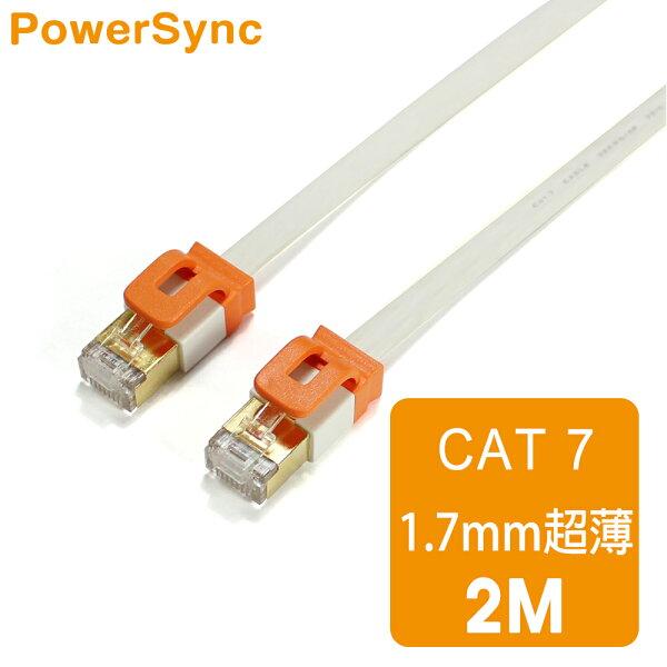 群加 Powersync CAT 7 10Gbps 室內設計款 超高速網路線 RJ45 LAN Cable【超薄扁平線】白色  2M (CAT7-EFIMG29)