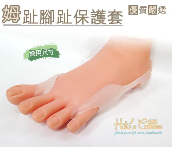 ○糊塗鞋匠○ 優質鞋材 J16 拇指腳指保護套 通用尺寸 側邊防磨