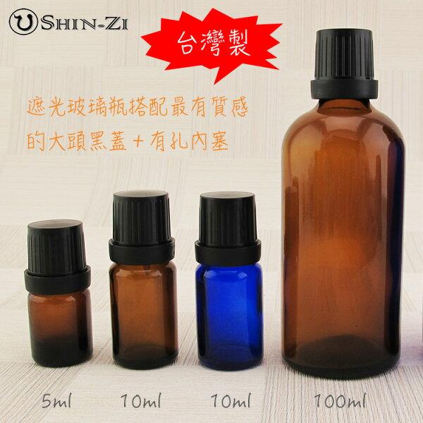 【超值組合】5ml/10ml/ 100ml 可攜帶 茶色/藍色 玻璃精油瓶.可放精油或香水在瓶內