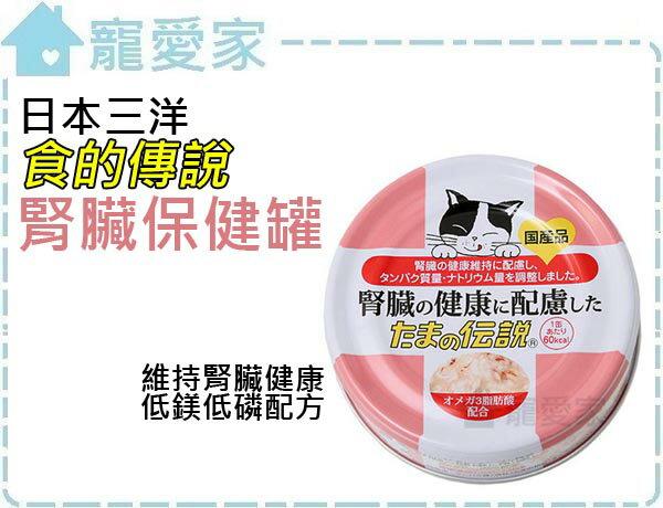 ☆寵愛家☆日本三洋-食的傳說-腎臟保健罐70g,買一箱另有優惠