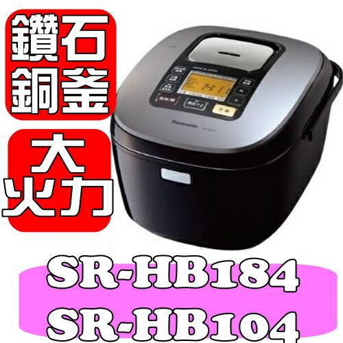 國際牌 日本原裝蒸氣IH式微電腦電子鍋【SR-HB184/SR-HB104】