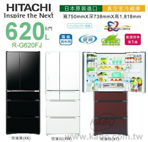 【佳麗寶】-(HITACHI日立)620L六門冰箱【R-G620FJ】【RG620FJ】