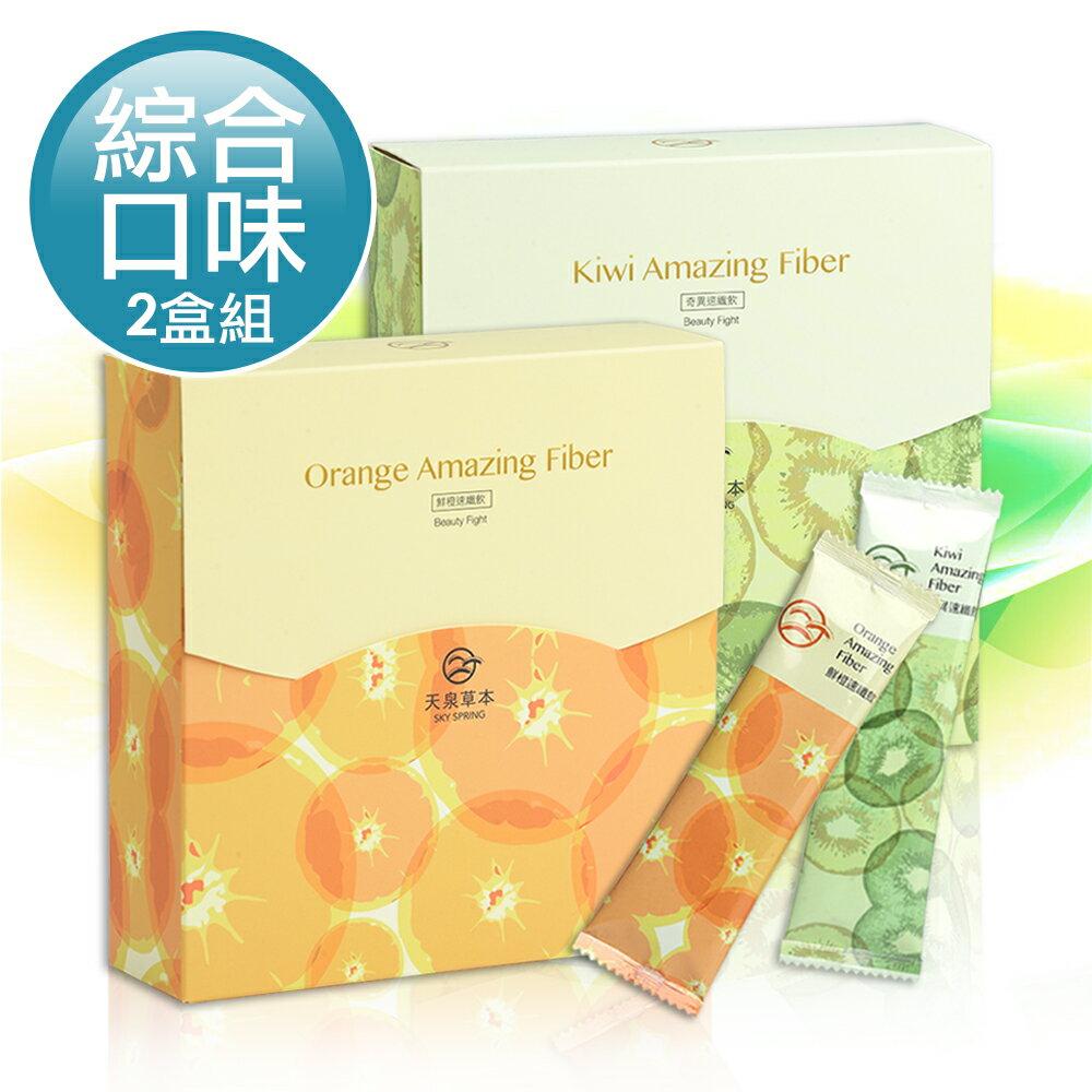 奇異+鮮橙速纖飲-綜合2盒組
