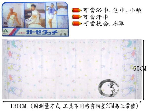 童衣圓【J015】J15印花紗布浴巾 擦拭 澡巾 包巾 圍巾 小被 床單 3層 紗布 浴巾~130*60CM