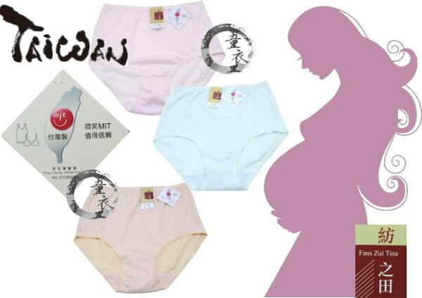 童衣圓 【QA005】QA5孕婦內褲】台灣 孕婦 產婦 織花 高腰 寬口 彈性束口 舒適 三角褲~單一尺碼