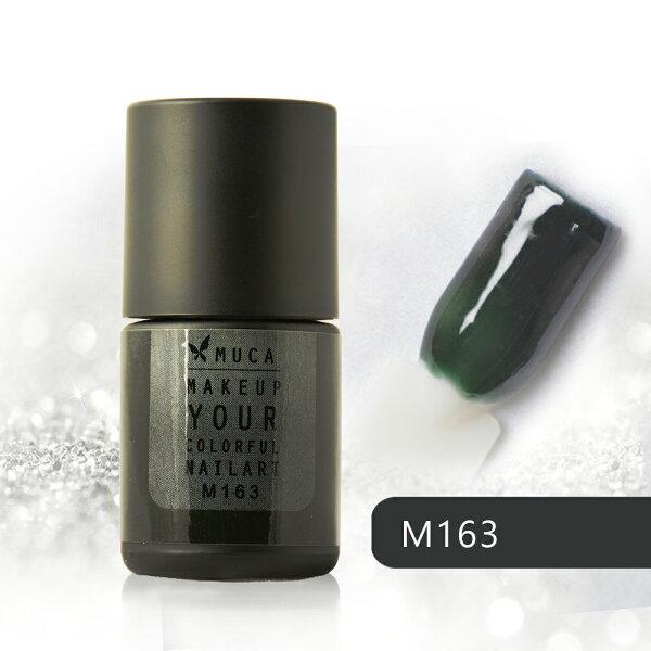 M163-沐卡光撩凝膠指甲油