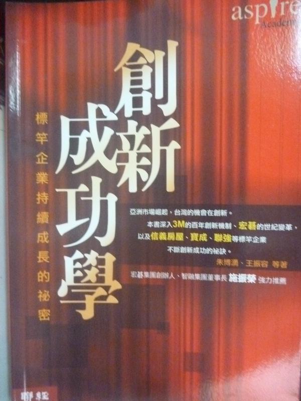~書寶 書T4/財經企管_LNA~創新成功學:標竿企業持續成長的祕密_朱博湧、王振容