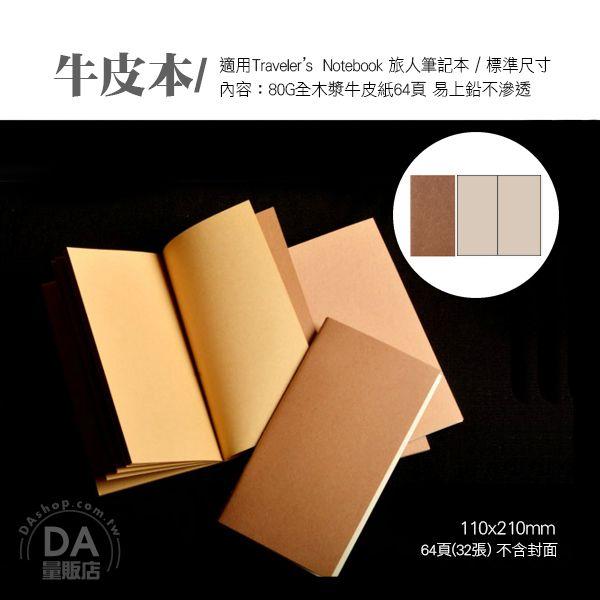 《DA量販店》空白牛皮紙 適用 Traveler's Notebook 旅人筆記本 標準尺寸(84-0002)