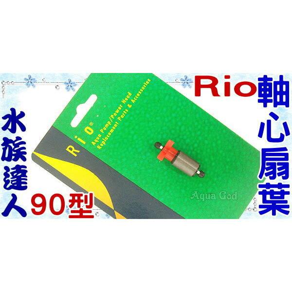【水族達人】台灣製造Rio《沉水馬達專用軸心扇葉.90型》