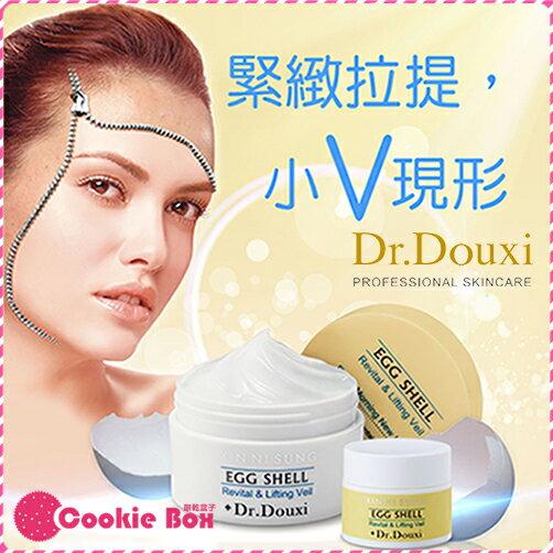 台灣 Dr.Douxi 朵璽 XIN NI SUNG 賦活 新生 卵殼膜 20g 面膜 保養 *餅乾盒子*