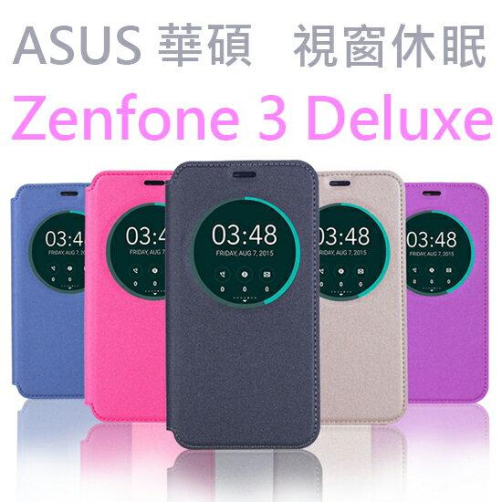【自動吸合】華碩 ASUS Zenfone 3 Deluxe ZS570KL Z016D 視窗休眠皮套/書本式翻頁/保護套/支架斜立展示/軟套/原廠視窗功能