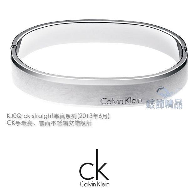 【錶飾精品】Calvin Klein CK飾品 CK手環 316L白鋼 率真系列 ck logo亮霧面手環 KJ0QMD0801 全新原廠正品 生日 情人節 禮物 禮品