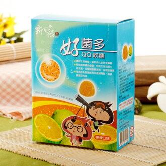 『新百祿』好菌多QQ軟糖