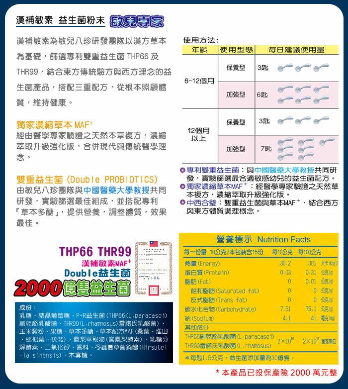 『121婦嬰用品』漢敏素 MAF+益生菌粉末150g 2