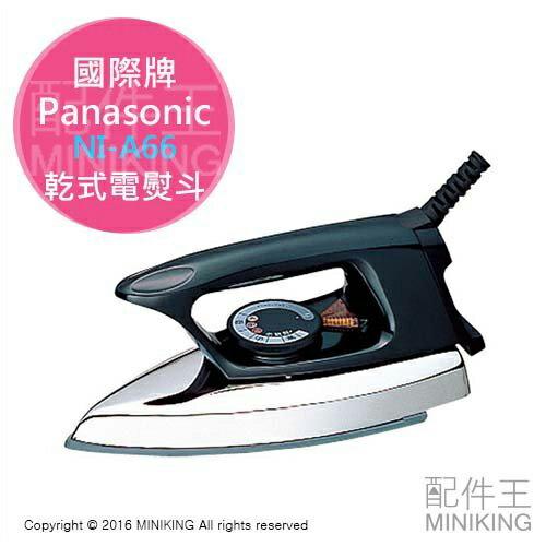 【配件王】日本代購 Panasonic 國際牌 NI-A66 乾式電熨斗 熨斗 復古設計 小型 輕量