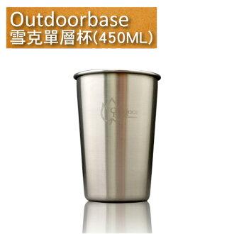 【露營趣】中和 Outdoorbase 450ML雪克單層杯 304不鏽鋼 鋼杯 環保杯 啤酒杯 27500