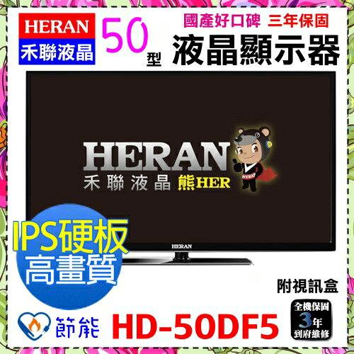 IPS面板【HERAN 禾聯】50吋數位LED數位液晶顯示器《HD-50DF5》贈HDMI線