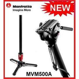 【新博攝影】Manfrotto MVM500A 單腳架 (分期0利率;正成公司貨)