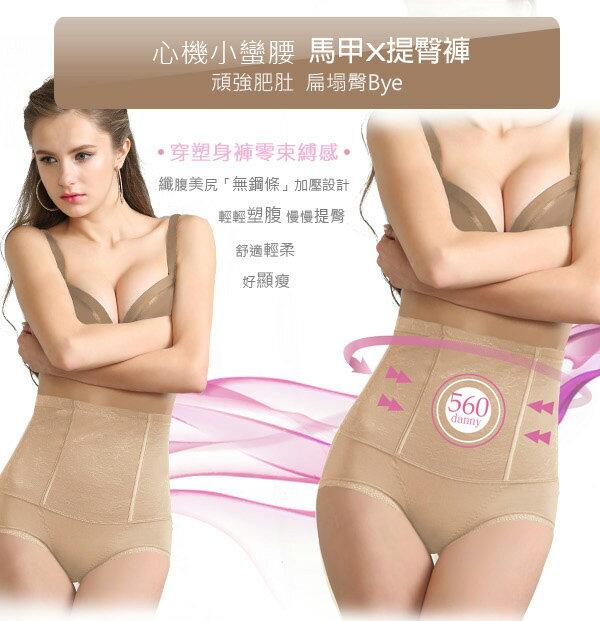 【依夢】舒適560丹纖腹美尻 輕感塑身束褲(買一送一)(2件組) 4