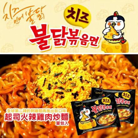 有樂町 韓國 SAMYANG 三養 起司辣雞炒麵 5包入