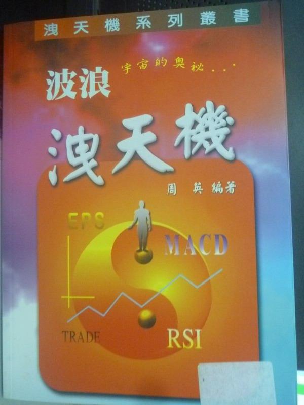 ~書寶 書T4/股票_ZBM~波浪洩天機 ^(下冊^)_周英 ~  好康折扣