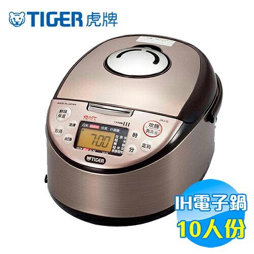 虎牌 Tiger IH微電腦電子鍋 10人份 JKJ-G18R