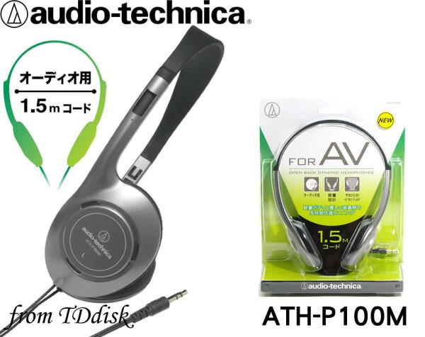 志達電子 ATH-P100M audio-technica 日本鐵三角 ATH-P100M 輕量化耳罩式耳機 (公司貨)