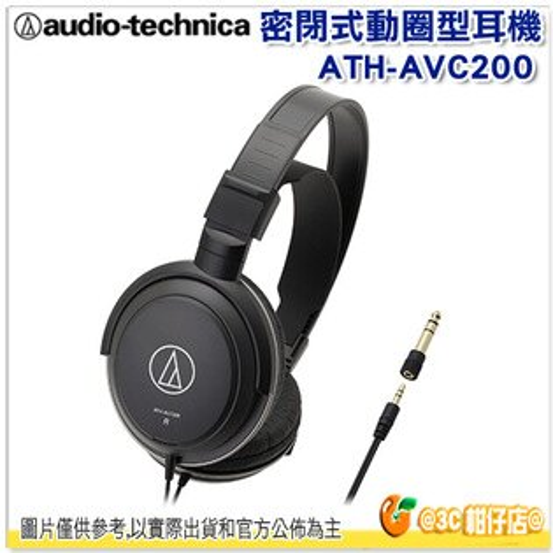 鐵三角 ATH-AVC200 密閉式動圈型 耳機 密閉式AV耳機 台灣鐵三角公司貨 保固一年 耳罩式耳機