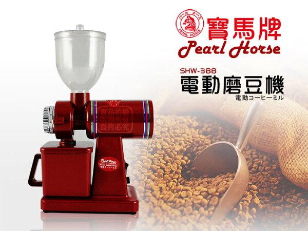 快樂屋♪ 日本寶馬牌 電動磨豆機 半磅JA-SHW-388可搭咖啡豆.濾器.濾紙.手沖壺 優於富士/飛馬/kalita