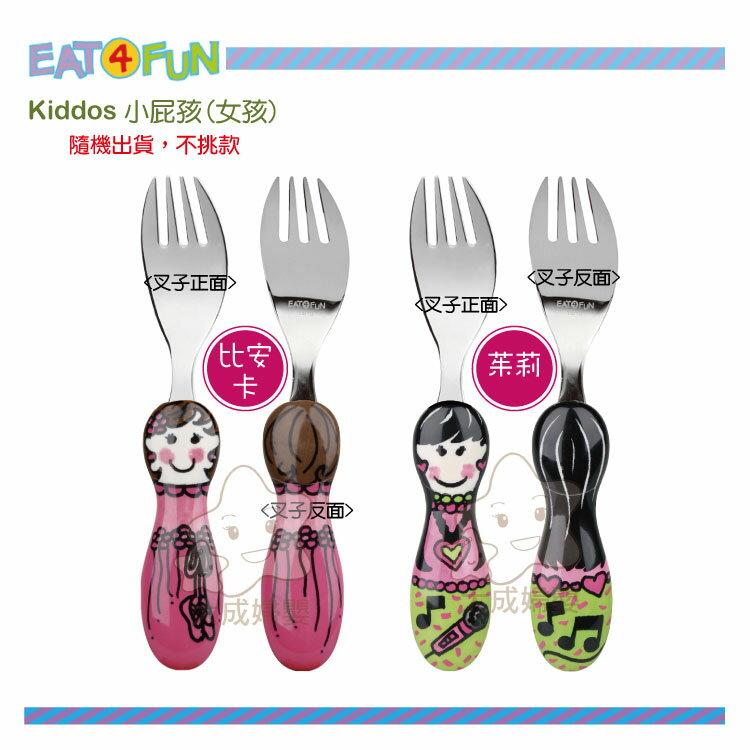 【大成婦嬰】 EAT4FUN 吃飯系列-Kiddos小屁孩/叉子(8629-01) 學習餐具 316不鏽鋼 1