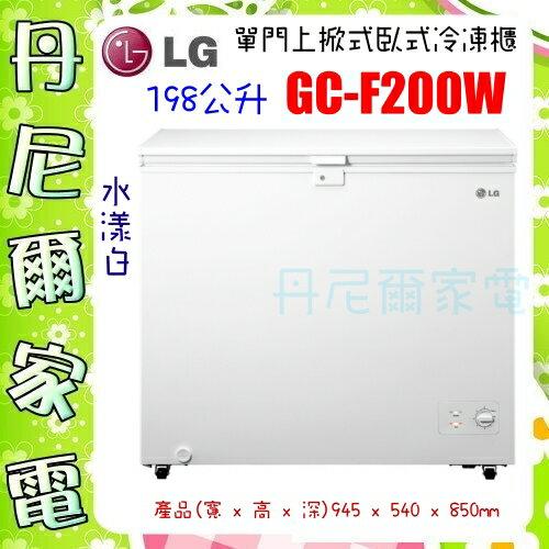 【LG 樂金】198公升定頻臥式冷凍櫃《GC-F200W》原廠保固 可移動式網架 可調整恆溫器 高溫警報