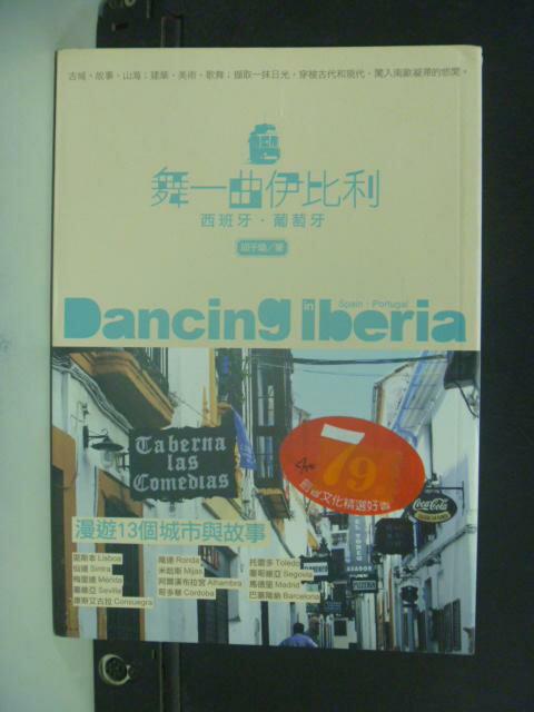 ~書寶 書T1/旅遊_NBO~舞一曲伊比利:西班牙、葡萄牙_劉千瑜