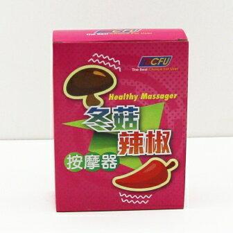 【珍昕】 冬菇 / 辣椒按摩器