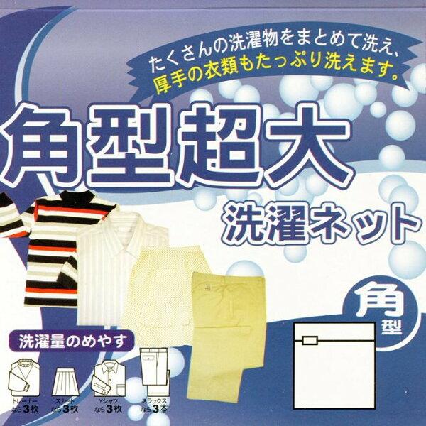 【珍昕】 角型超大洗衣袋