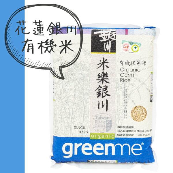 2KG銀川有機胚芽米--來自花蓮的米