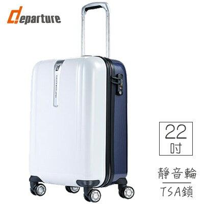 「22吋登機箱」100%PC 硬殼 拉鍊箱×雙色白+藍 ::departure 行李箱 :: - 限時優惠好康折扣