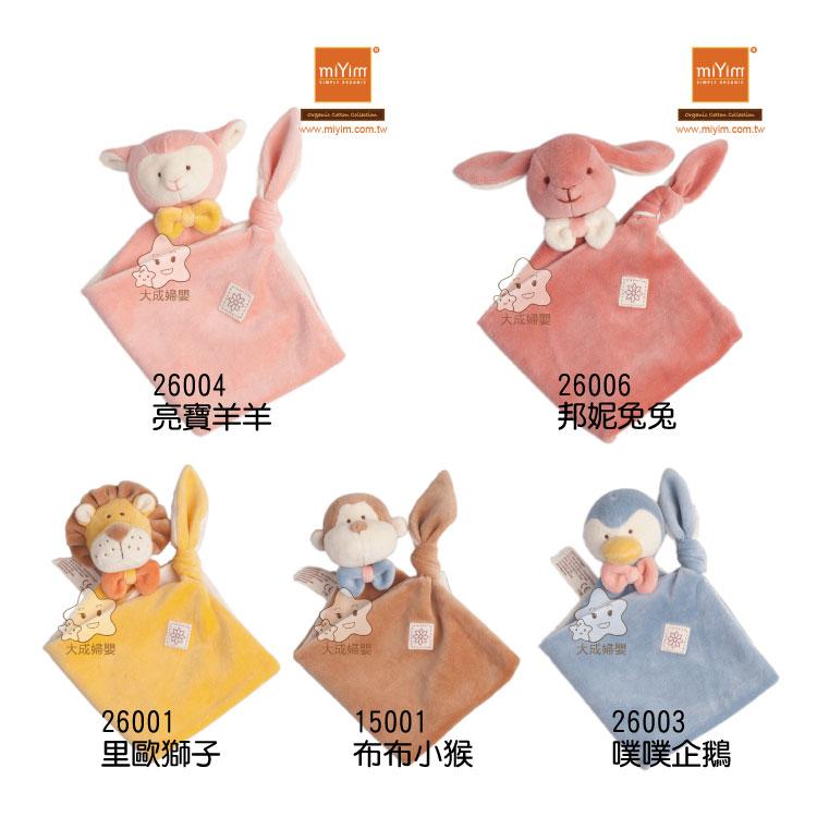 【大成婦嬰】美國 miYim 安撫巾系列 26001(7款樣式) 全新 公司貨 1