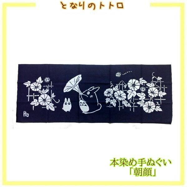 龍貓浴巾 日本10天直購品